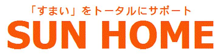 「すまい」をトータルにサポート SUN HOME