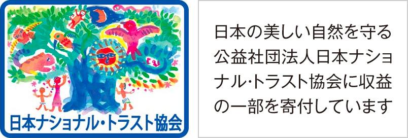 日本ナショナル・トラスト協会
